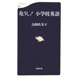 危うし!小学校英語(文春新書) [新書]