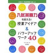 入試英語力を鍛える!授業アイデア&パワーアップワーク40(目指せ!英語授業の達人〈2〉) [全集叢書]