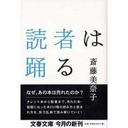 読者は踊る(文春文庫) [文庫]