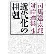 近代化の相剋―司馬遼太郎対話選集〈4〉(文春文庫) [文庫]