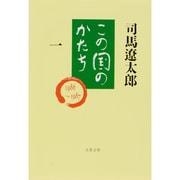この国のかたち〈1〉(文春文庫) [文庫]
