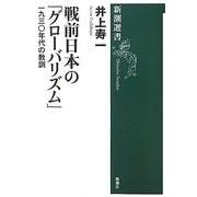 戦前日本の「グローバリズム」―一九三〇年代の教訓(新潮選書) [全集叢書]
