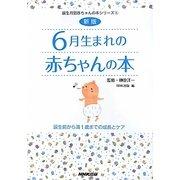 6月生まれの赤ちゃんの本―誕生前から満1歳までの成長とケア 新版 (誕生月別赤ちゃんの本シリーズ〈6〉) [全集叢書]