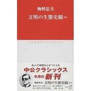 文明の生態史観ほか(中公クラシックス) [新書]