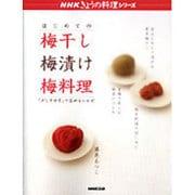 はじめての梅干し梅漬け梅料理-「さしすせそ」で広がるレシピ(NHKきょうの健康シリーズ) [ムックその他]
