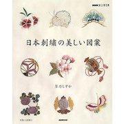 日本刺繍の美しい図案(NHKおしゃれ工房) [単行本]