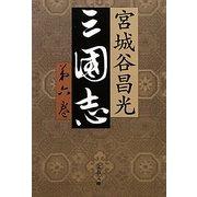 三国志〈第6巻〉(文春文庫) [文庫]