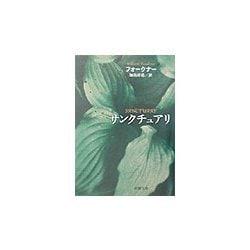 サンクチュアリ(新潮文庫) [文庫]