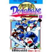 ドラベース ドラえもん超野球(スーパーベースボール)外伝<10>(コロコロコミックス) [コミック]