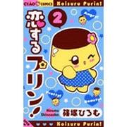 恋するプリン!<2>(ちゃおコミックス) [コミック]