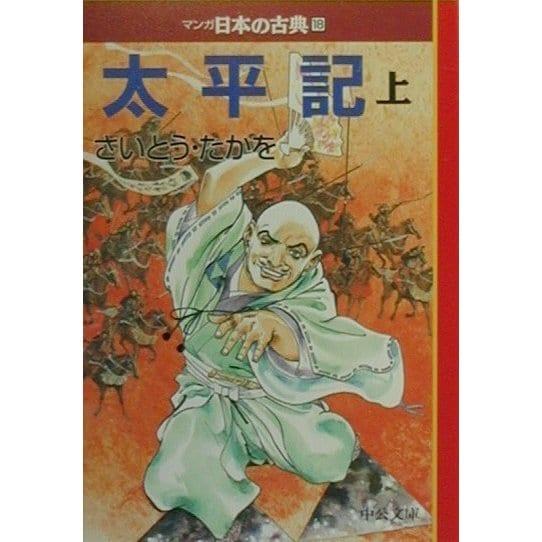 太平記〈上〉―マンガ日本の古典〈18〉(中公文庫) [文庫]