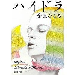 ハイドラ(新潮文庫) [文庫]