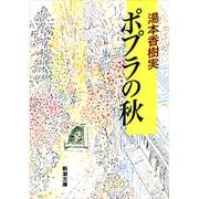 ポプラの秋 改版 (新潮文庫) [文庫]