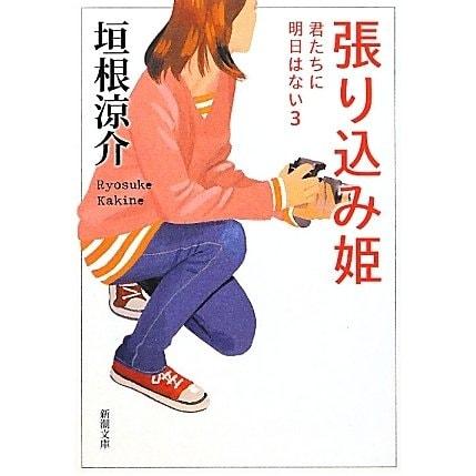 張り込み姫―君たちに明日はない〈3〉(新潮文庫) [文庫]