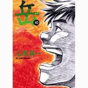 岳<10>(ビッグ コミックス) [コミック]