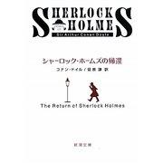 シャーロック・ホームズの帰還 改版 (新潮文庫) [文庫]