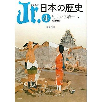 Jr.日本の歴史〈4〉乱世から統一へ―戦国時代 [全集叢書]