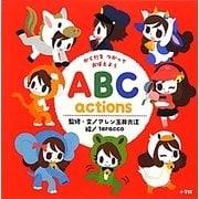 からだをつかっておぼえよう ABC actions(小学館のえいご絵本シリーズ〈1〉) [絵本]
