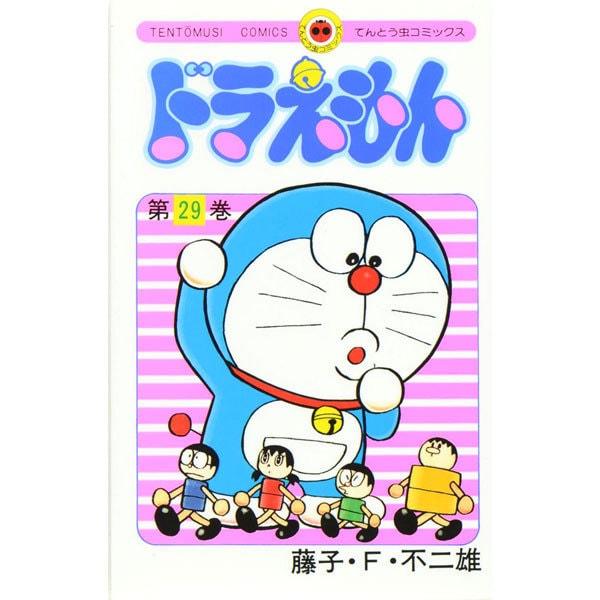ドラえもん<29>(てんとう虫コミックス(少年)) [コミック]