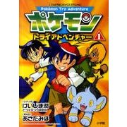 ポケモントライアドベンチャー 1(てんとう虫コミックススペシャル) [コミック]