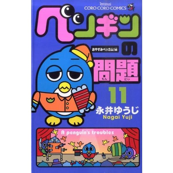 ペンギンの問題<11>(コロコロコミックス) [コミック]