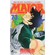 MAJOR(メジャー)<73>(少年サンデーコミックス) [コミック]