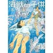 海獣の子供<5>(IKKI COMIX) [コミック]