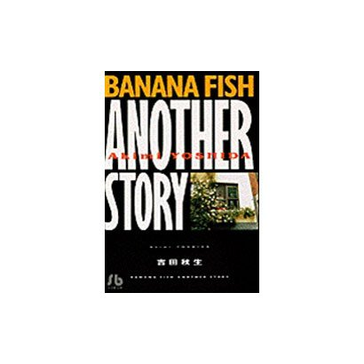 BANANA FISH ANOTHER STORY<1>(コミック文庫(女性)) [文庫]