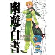 幽・遊・白書 9 完全版(ジャンプコミックス) [コミック]