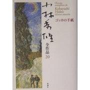 小林秀雄全作品〈20〉ゴッホの手紙 [全集叢書]