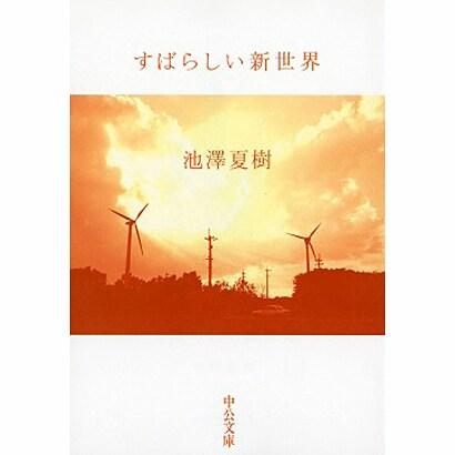 すばらしい新世界(中公文庫) [文庫]