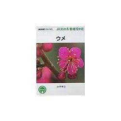 ウメ(NHK趣味の園芸・よくわかる栽培12か月) [全集叢書]