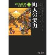 日本の歴史〈17〉町人の実力 改版 (中公文庫) [文庫]