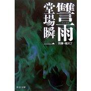 讐雨―刑事・鳴沢了(中公文庫) [文庫]