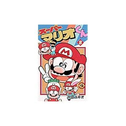 スーパーマリオくん<8>(コロコロコミックス) [コミック]