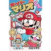 スーパーマリオくん<9>(コロコロコミックス) [コミック]