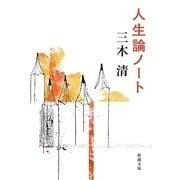 人生論ノート 改版 (新潮文庫) [文庫]