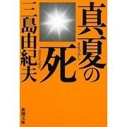真夏の死―自選短編集 改版 (新潮文庫) [文庫]