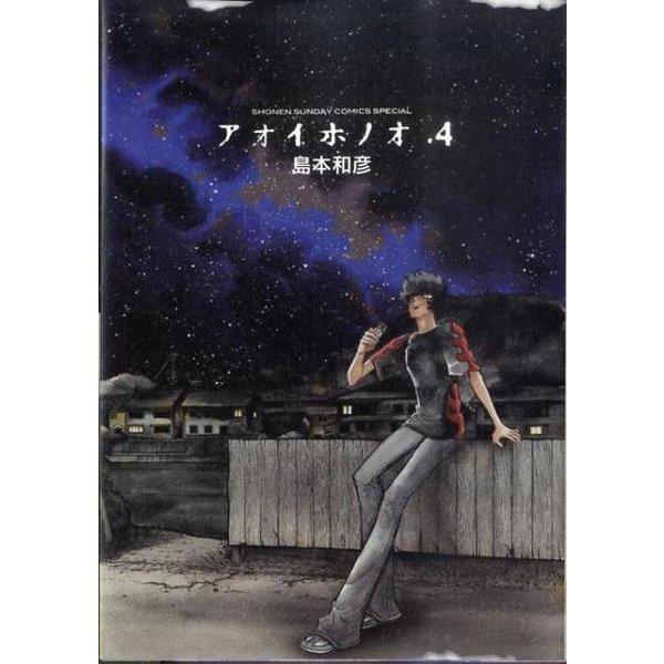 アオイホノオ<4>(ゲッサン少年サンデーコミックス) [コミック]