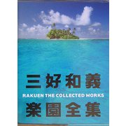 三好和義楽園全集―RAKUEN THE COLLECTED WORKS [単行本]