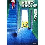 向日葵の咲かない夏(新潮文庫) [文庫]