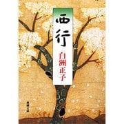 西行 改版 (新潮文庫) [文庫]