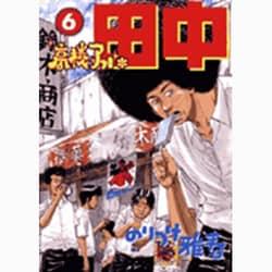 高校アフロ田中<6>(ビッグ コミックス) [コミック]