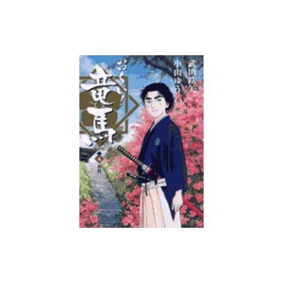 お~い!竜馬 5 新装版(ビッグコミックススペシャル) [コミック]