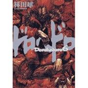 ドロヘドロ<6>(IKKI COMIX) [コミック]
