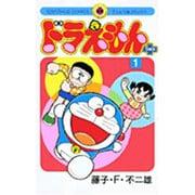 ドラえもんプラス 1(てんとう虫コミックス) [コミック]