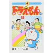 ドラえもんプラス 2(てんとう虫コミックス) [コミック]