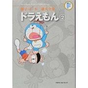 藤子・F・不二雄大全集 ドラえもん<2>(てんとう虫コミックス(少年)) [コミック]
