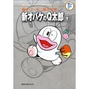 新オバケのQ太郎 1(藤子・F・不二雄大全集) [コミック]