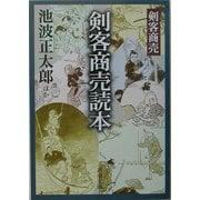 剣客商売読本(新潮文庫) [文庫]